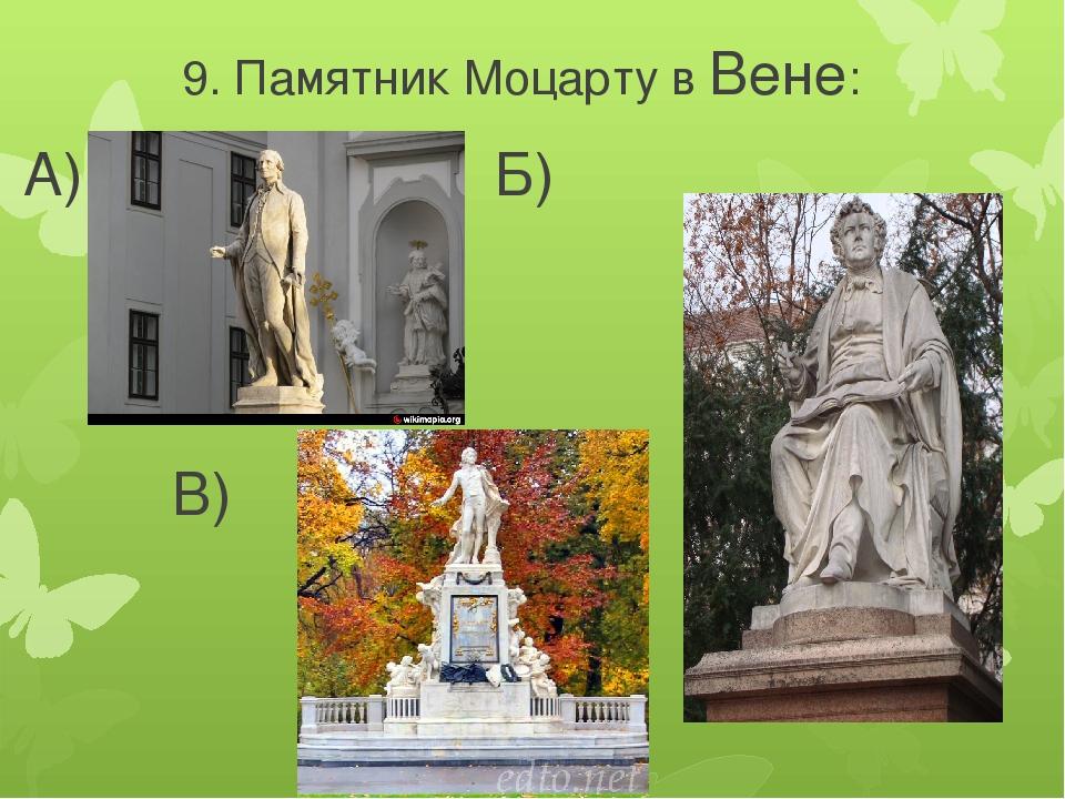 9. Памятник Моцарту в Вене: А) Б) В)