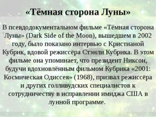 «Тёмная сторона Луны» Впсевдодокументальном фильме «Тёмная сторона Луны» (Da