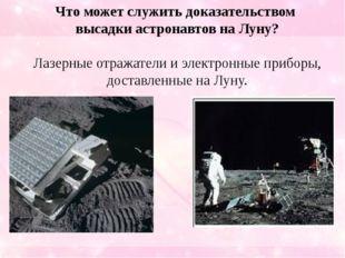 Что может служить доказательством высадки астронавтов на Луну? Лазерные отраж