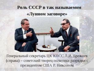 Роль СССР в так называемом «Лунном заговоре» Генеральный секретарь ЦК КПСС Л.
