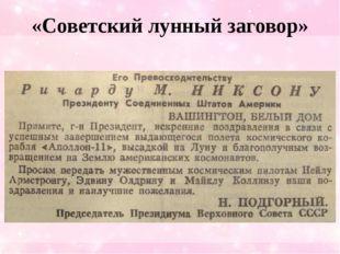 «Советский лунный заговор»