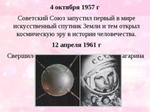 4октября 1957г Советский Союз запустил первый в мире искусственный спутник