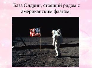 Базз Олдрин, стоящий рядом с американским флагом.