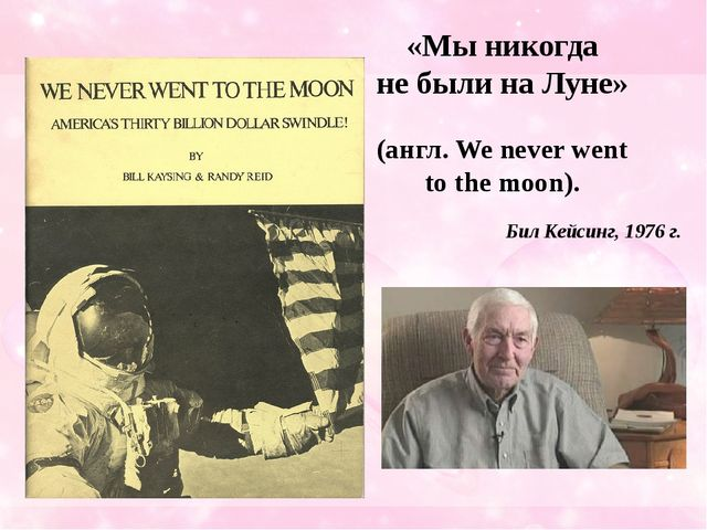 «Мы никогда не были на Луне» (англ. We never went to the moon). Бил Кейсинг,...