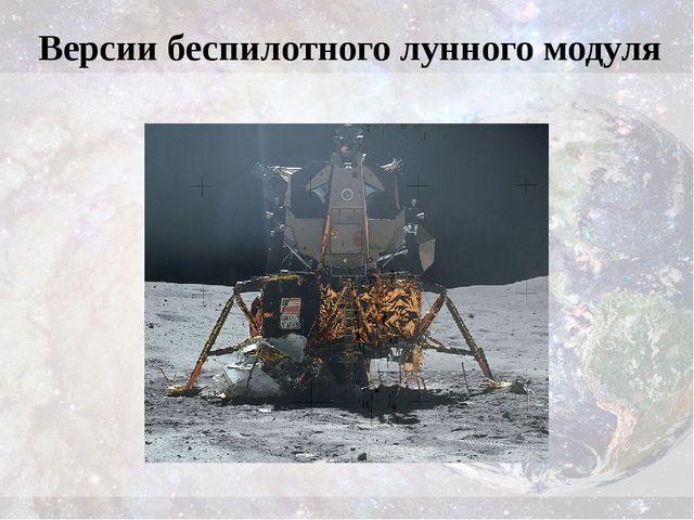 Версии беспилотного лунного модуля