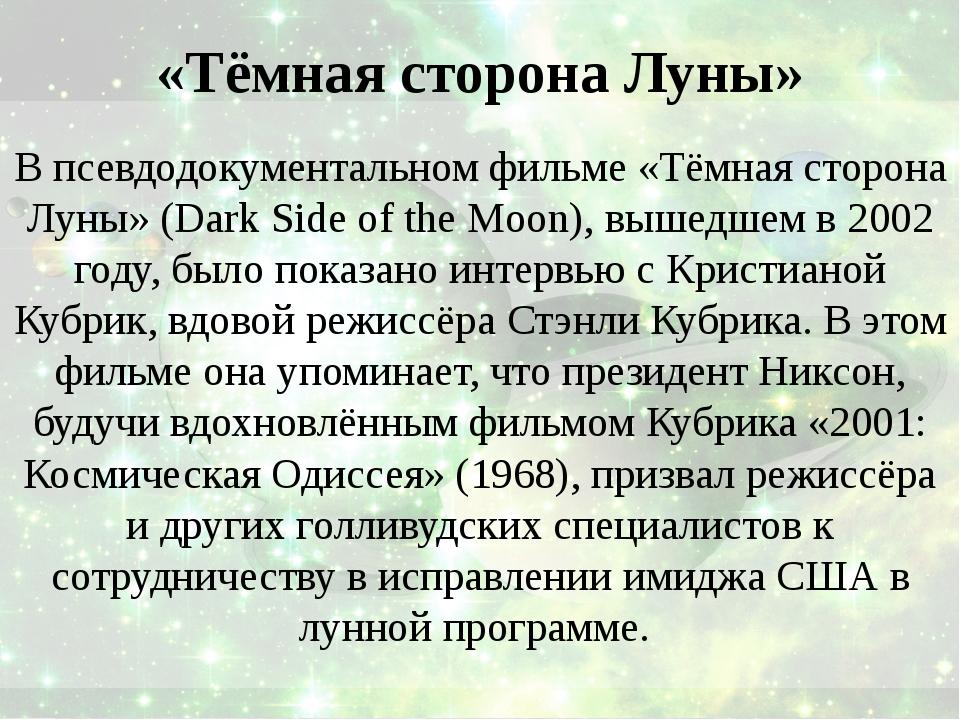 «Тёмная сторона Луны» Впсевдодокументальном фильме «Тёмная сторона Луны» (Da...