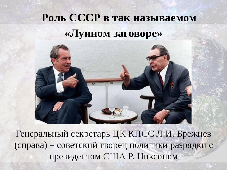 Роль СССР в так называемом «Лунном заговоре» Генеральный секретарь ЦК КПСС Л....
