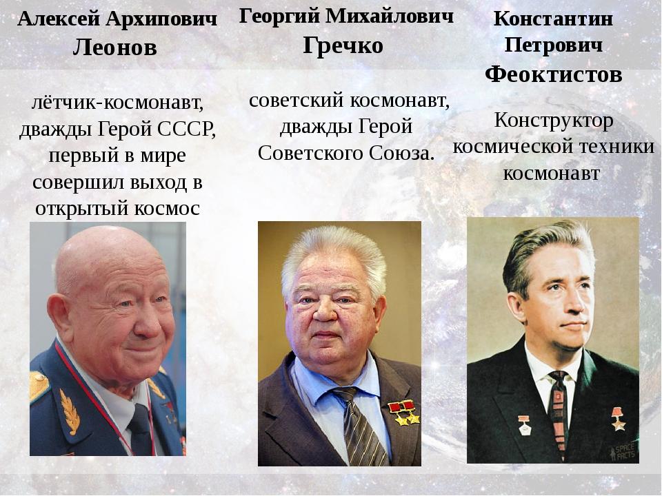 Алексей Архипович Леонов лётчик-космонавт, дважды Герой СССР, первый в мире с...