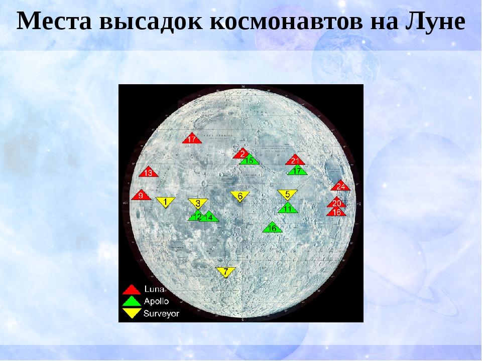 Места высадок космонавтов на Луне