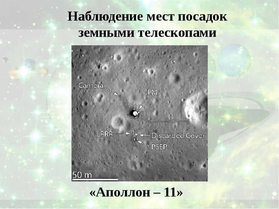 Наблюдение мест посадок земными телескопами «Аполлон – 11»