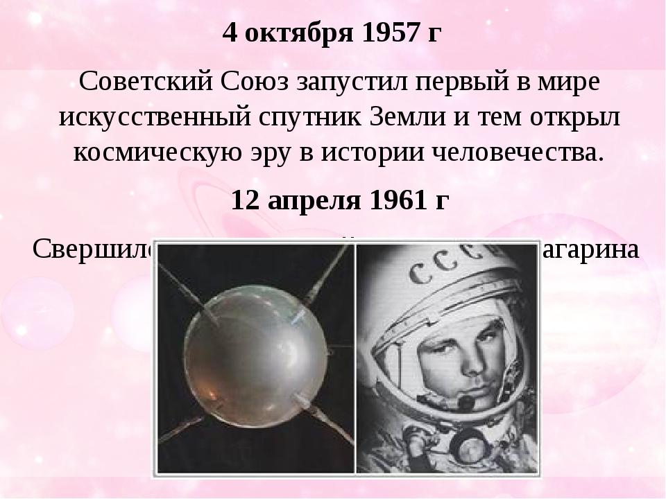 4октября 1957г Советский Союз запустил первый в мире искусственный спутник...