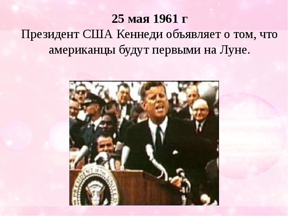 25мая 1961г Президент США Кеннеди объявляет о том, что американцы будут пер...