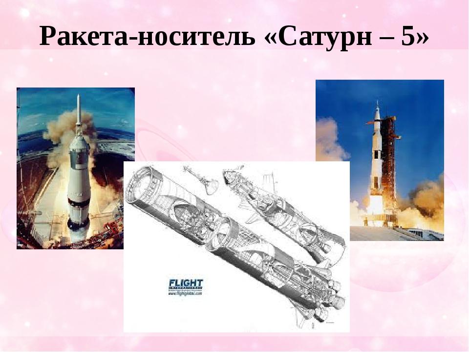 Ракета-носитель «Сатурн – 5»