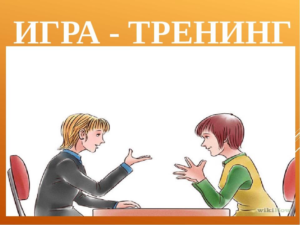 ИГРА - ТРЕНИНГ