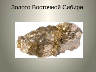 Золото Восточной Сибири