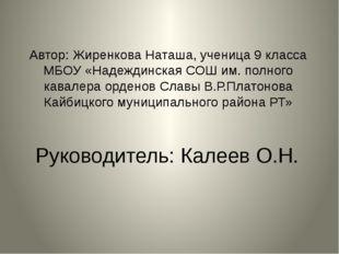 Автор: Жиренкова Наташа, ученица 9 класса МБОУ «Надеждинская СОШ им. полного