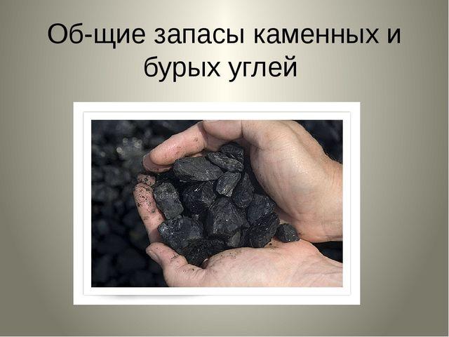 Общие запасы каменных и бурых углей