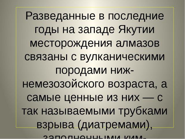 Разведанные в последние годы на западе Якутии месторождения алмазов связаны...