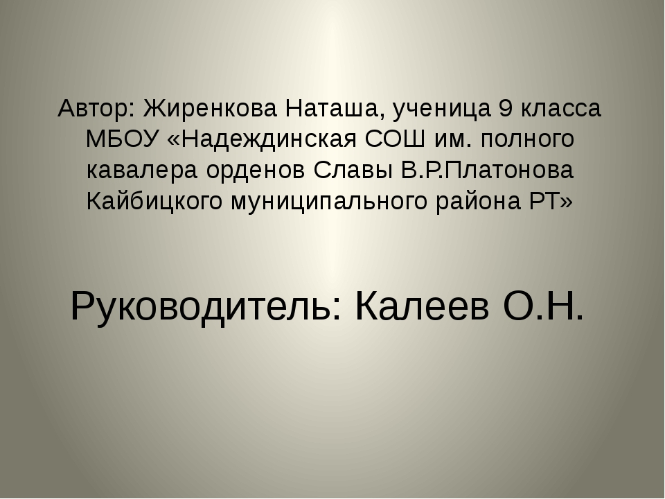Автор: Жиренкова Наташа, ученица 9 класса МБОУ «Надеждинская СОШ им. полного...