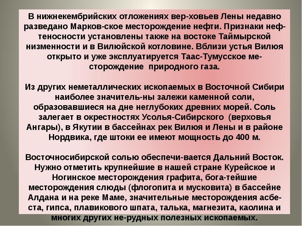 В нижнекембрийских отложениях верховьев Лены недавно разведано Марковское...