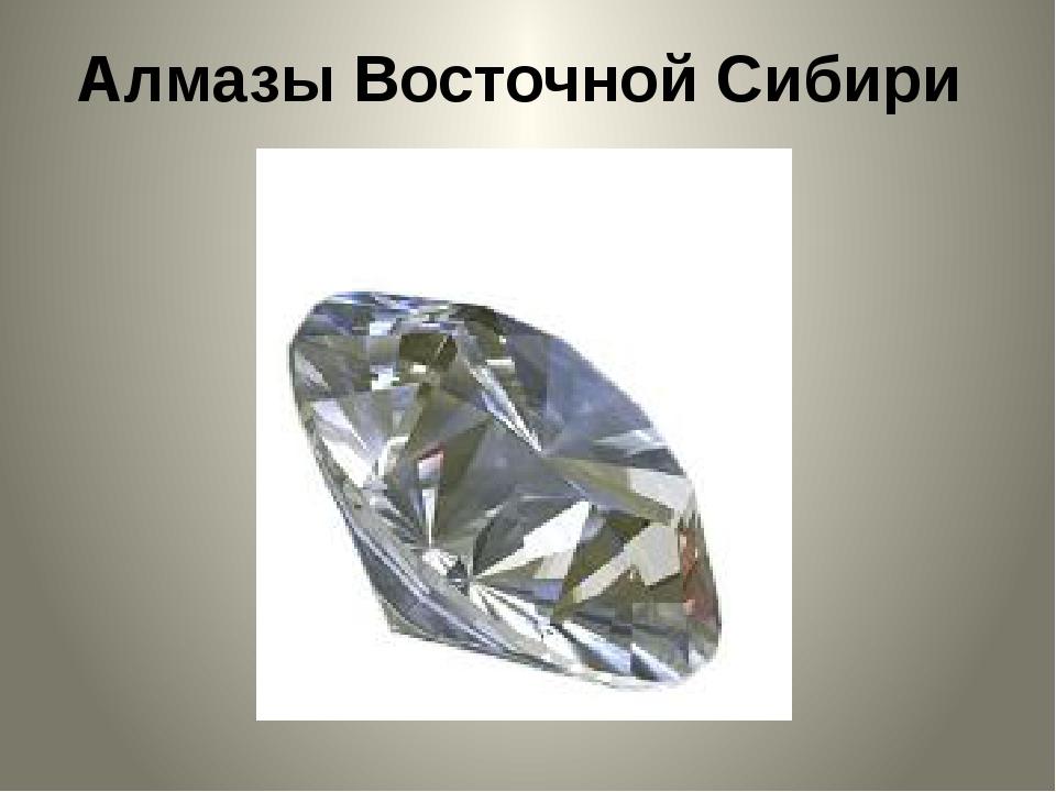 Алмазы Восточной Сибири