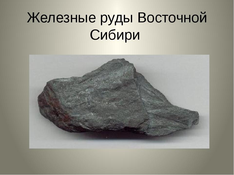 Железные руды Восточной Сибири