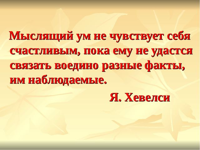 Мыслящий ум не чувствует себя счастливым, пока ему не удастся связать воедин...