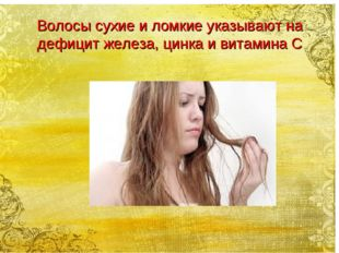 Волосы сухие и ломкие указывают на дефицит железа, цинка и витамина С