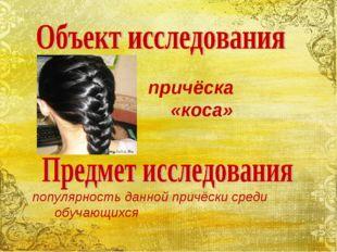 причёска «коса» популярность данной причёски среди обучающихся