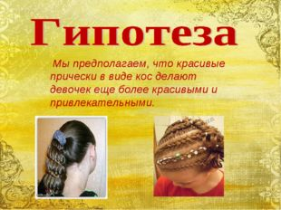 Мы предполагаем, что красивые прически в виде кос делают девочек еще более к