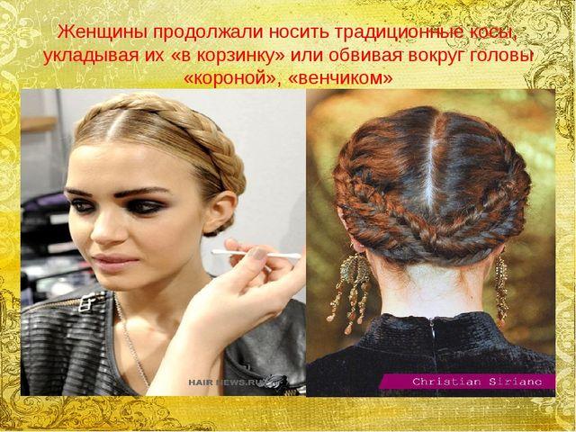 Женщины продолжали носить традиционные косы, укладывая их «в корзинку» или об...