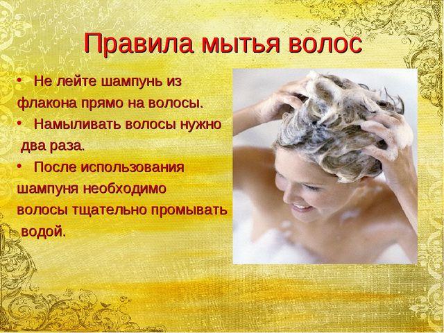 Правила мытья волос Не лейте шампунь из флакона прямо на волосы. Намыливать в...