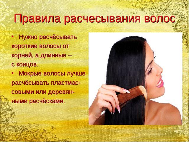 Правила расчесывания волос Нужно расчёсывать короткие волосы от корней, а дли...