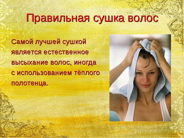Правильная сушка волос Самой лучшей сушкой является естественное высыхание во...