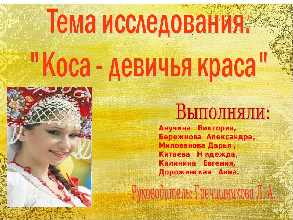 Анучина Виктория, Бережнова Александра, Милованова Дарья , Китаева Н адежда,...