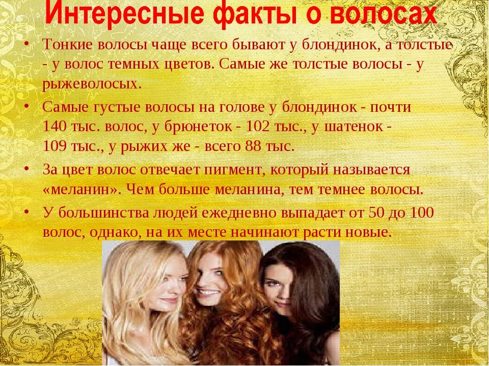 Тонкие волосы чаще всего бывают у блондинок, а толстые - у волос темных цвето...