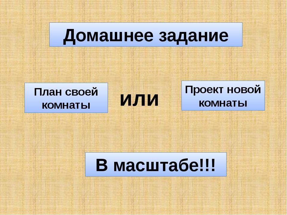 Домашнее задание План своей комнаты Проект новой комнаты или В масштабе!!!