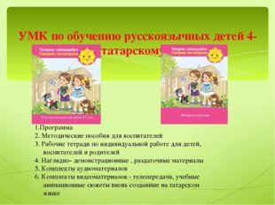 1.Программа 2. Методические пособия для воспитателей 3. Рабочие тетради по и
