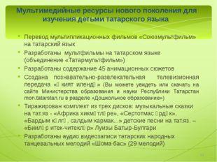 Перевод мультипликационных фильмов «Союзмультфильм» на татарский язык Разрабо