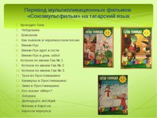 Перевод мультипликационных фильмов «Союзмультфильм» на татарский язык Крокоди