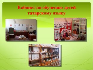 Кабинет по обучению детей татарскому языку
