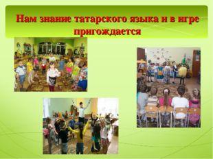 Нам знание татарского языка и в игре пригождается