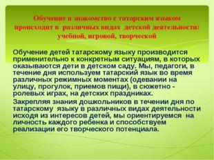 Обучение и знакомство с татарским языком происходит в различных видах детско