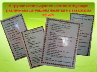 В группе используются соответствующие различным ситуациям памятки на татарско