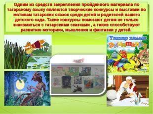 Одним из средств закрепления пройденного материала по татарскому языку являют