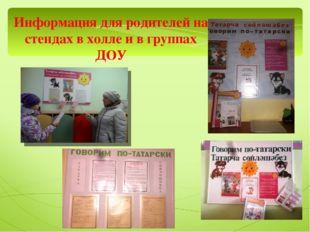 Информация для родителей на стендах в холле и в группах ДОУ