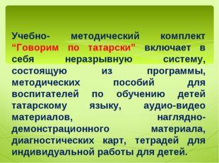 """Учебно- методический комплект """"Говорим по татарски"""" включает в себя неразрывн"""