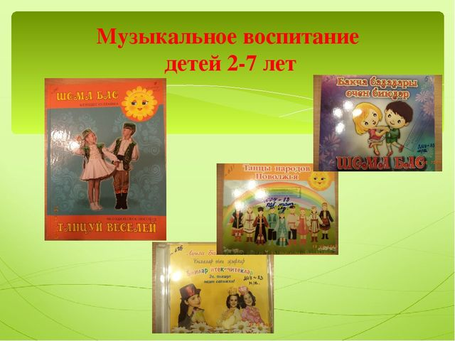 Музыкальное воспитание детей 2-7 лет