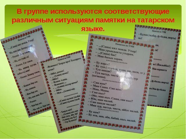 В группе используются соответствующие различным ситуациям памятки на татарско...