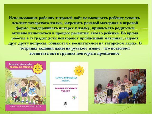 Использование рабочих тетрадей даёт возможность ребёнку усвоить лексику татар...